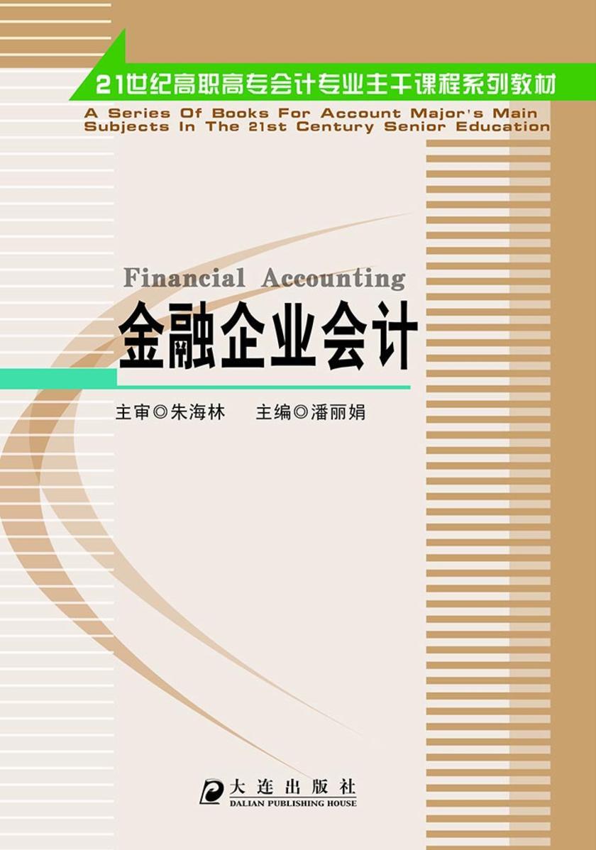 21世纪高职高专会计专业主干课程系列教材 金融企业会计