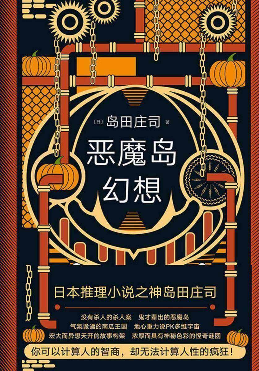 """恶魔岛幻想(新本格派小说开山鼻祖!被读者誉为推理界真正的""""无冕之王""""!)"""