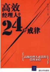 高效经理人的24条戒律(试读本)