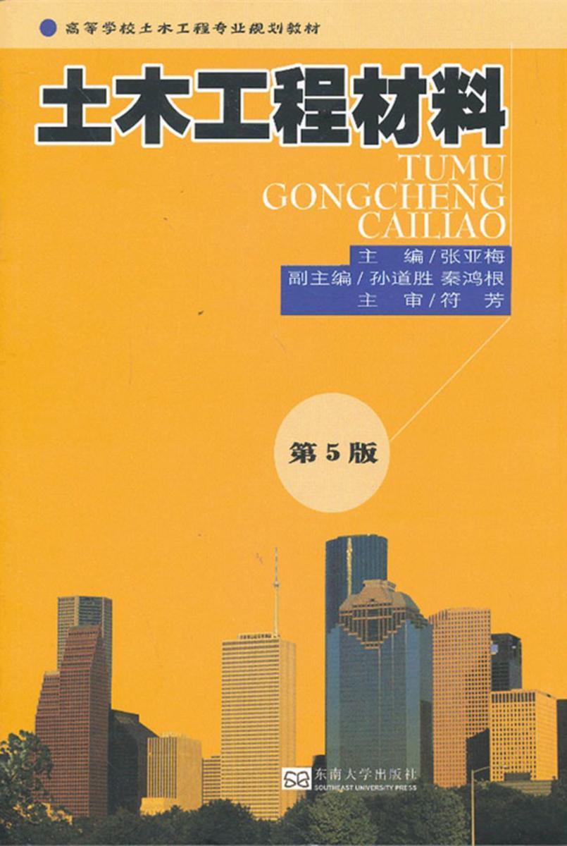 土木工程材料(第五版)(仅适用PC阅读)