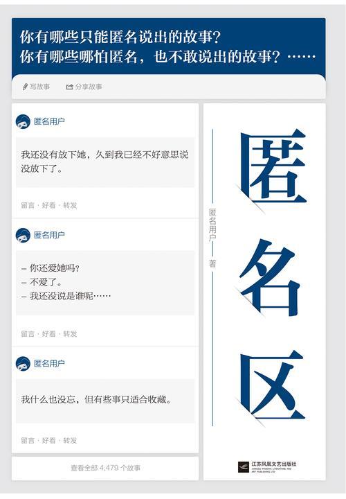 匿名区(汇集中文互联网九年来精彩的匿名情感故事!)