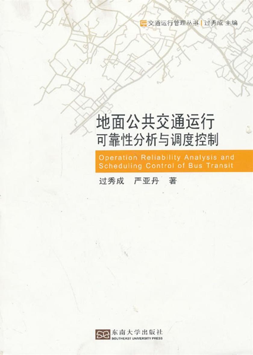 地面公共交通运行可靠性分析与调度控制(仅适用PC阅读)
