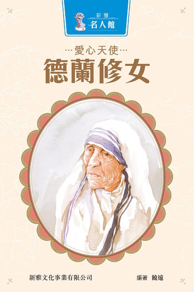 新雅·名人館-愛心天使·德蘭修女