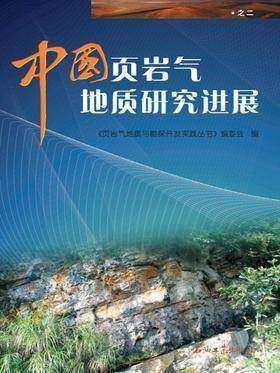 中国页岩气地质研究进展