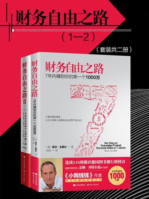 财务自由之路(1-2)(套装共2册)