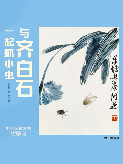 小小艺术大师·华夏版:与齐白石一起抓小虫