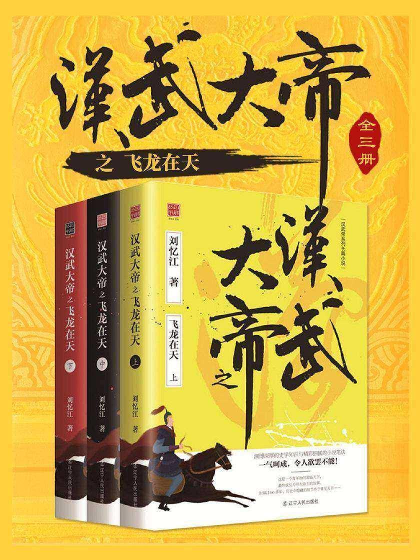 汉武大帝之飞龙在天:全 3 册