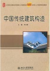 中国传统建筑构造(仅适用PC阅读)