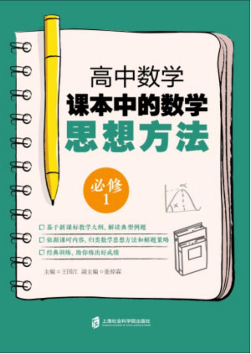 高中数学课本中的数学思想方法(必修1)