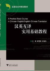 汉英互译实用基础教程