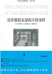 贝罗那俱乐部的不快事件(仅适用PC阅读)