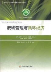 废物管理与循环经济(仅适用PC阅读)