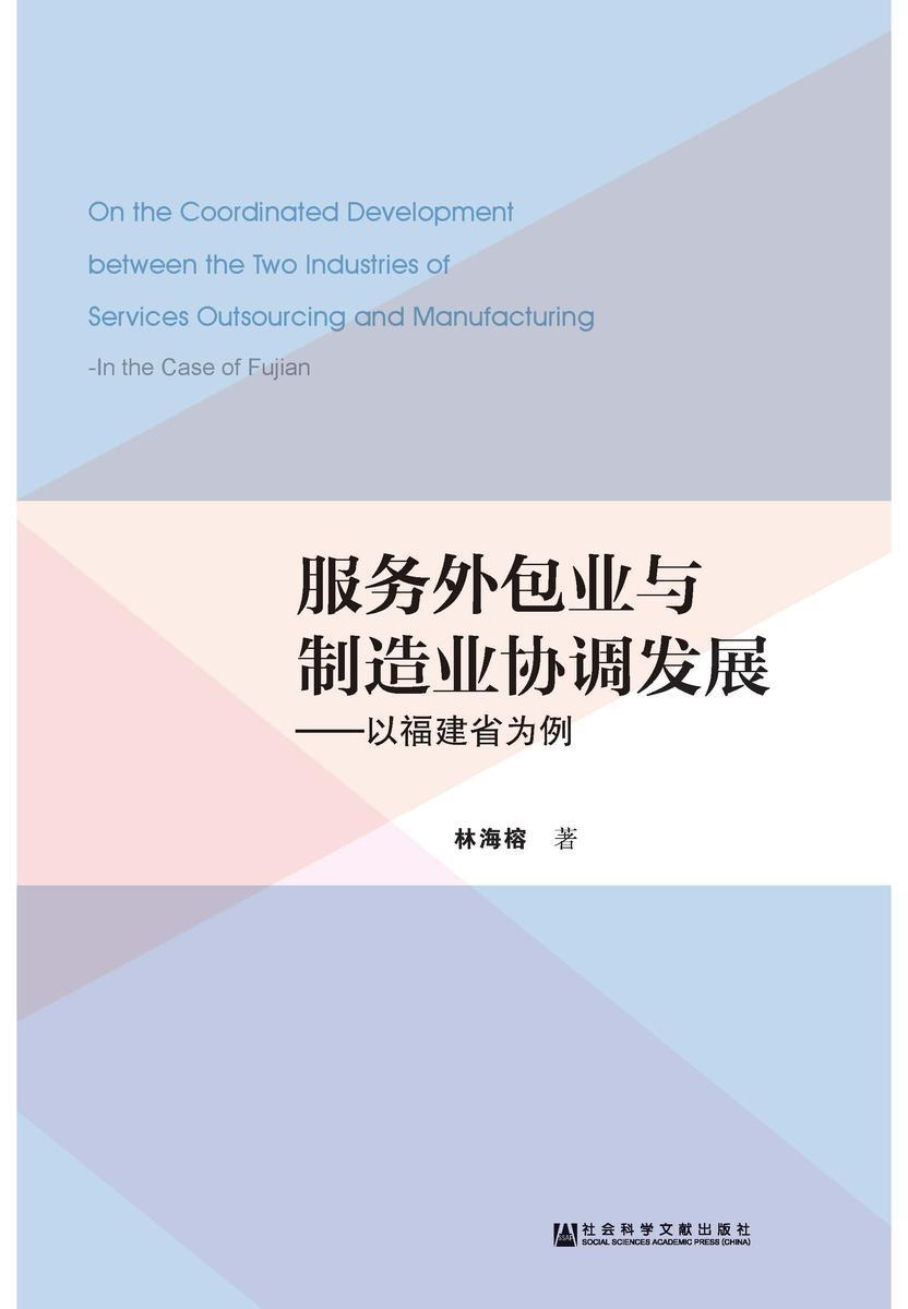 服务外包业与制造业协调发展:以福建省为例