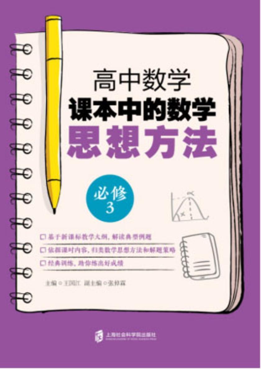 高中数学课本中的数学思想方法 (必修3)