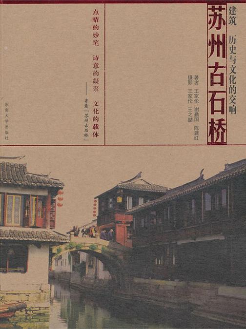 苏州古石桥
