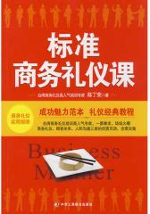 标准商务礼仪课(试读本)