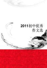 2011初中优秀作文选