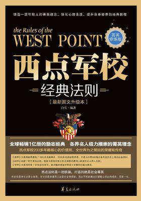 西点军校经典法则:菁英修炼版