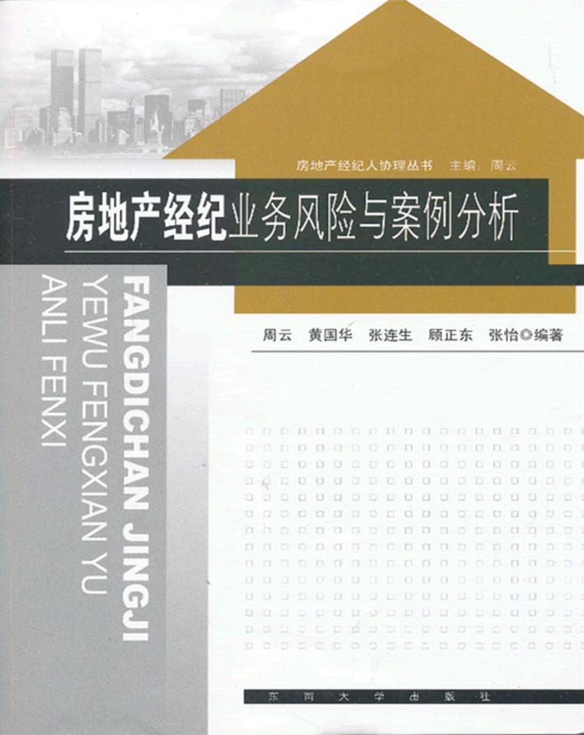 房地产经纪业务风险与案例评析