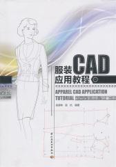 服装CAD应用教程(仅适用PC阅读)