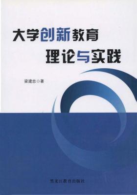 大学创新教育理论与实践