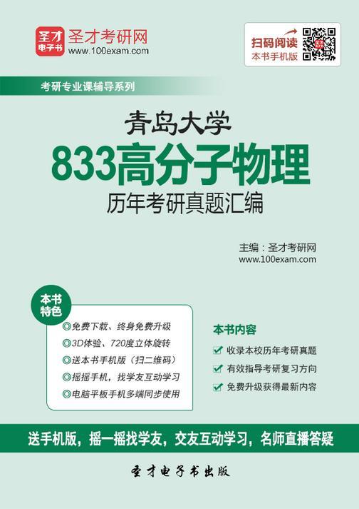 青岛大学833高分子物理历年考研真题汇编