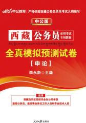中公版2017西藏公务员录用考试专用教材:全真模拟预测试卷申论