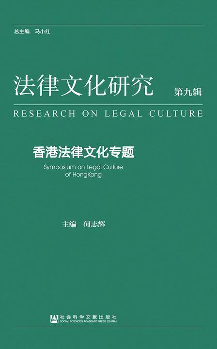 法律文化研究(第9辑):香港法律文化专题