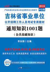 中公2018吉林省事业单位公开招聘工作人员考试专用教材通用知识1001题