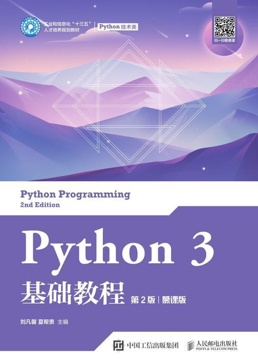 Python 3 基础教程(第2版)(慕课版)