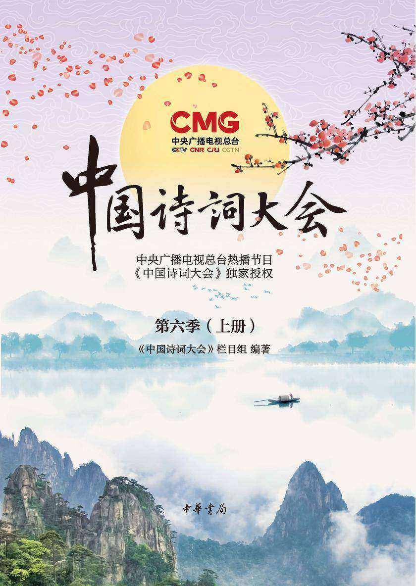 中国诗词大会第六季(上下册)(试读本)