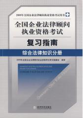 全国企业法律顾问执业资格考试复习指南——综合法律知识分册