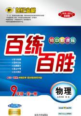 初中新课标百练百胜.九年级物理(仅适用PC阅读)
