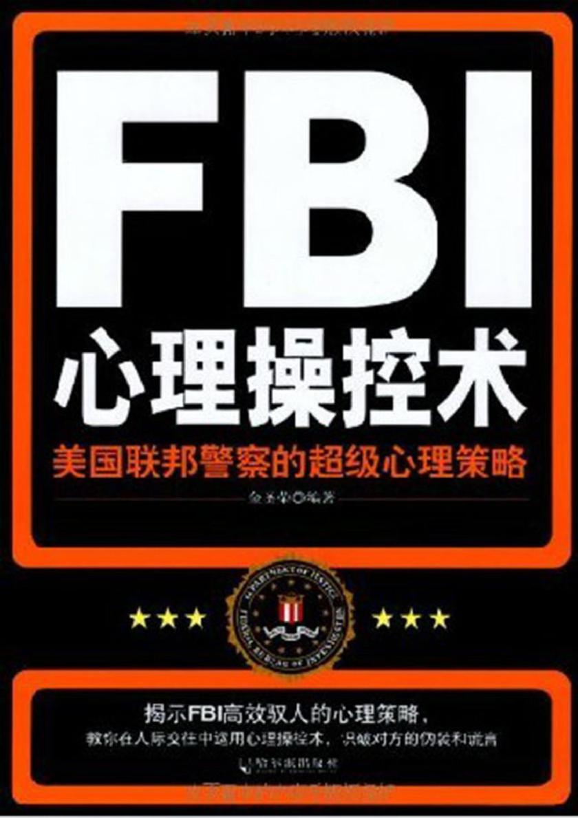 FBI心理操控术——美国联邦警察的超级心理策略