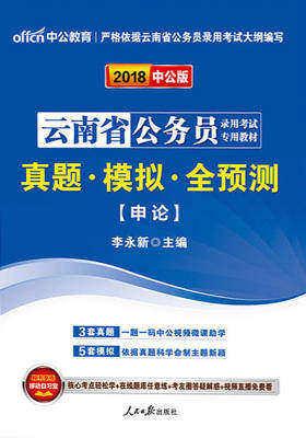 中公2018云南省公务员录用考试专用教材真题模拟全预测申论