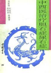 中西医治疗胆石症尿石症