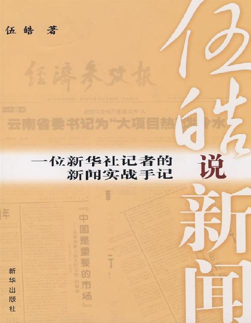 伍皓说新闻:一位新华社记者的新闻实战手记