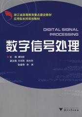 数字信号处理(仅适用PC阅读)
