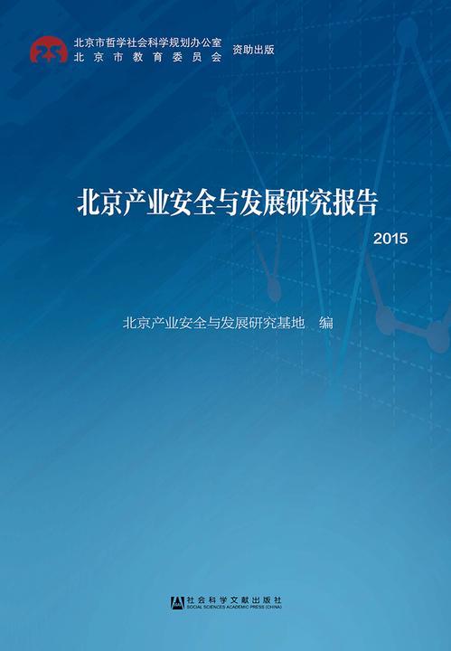 北京产业安全与发展研究报告(2015)