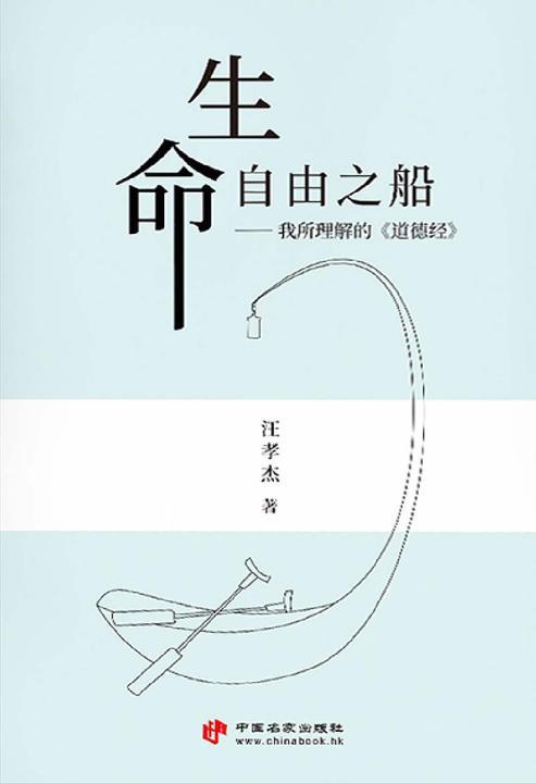 生命自由之船——我所理解的《道德经》