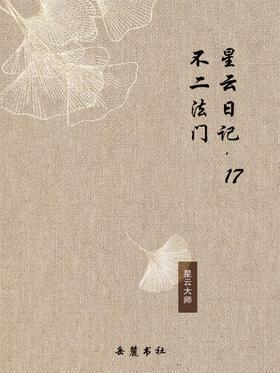 星云日记.17,不二法门