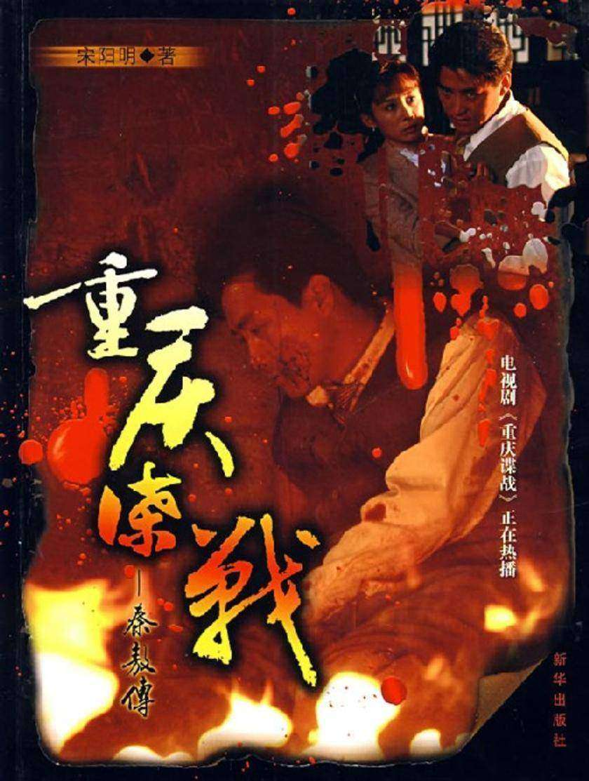 重庆谍战:秦敖传