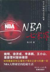 NBA七宗罪