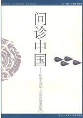 问诊中国(试读本)