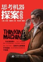 思考机器探案故事集(全3册)