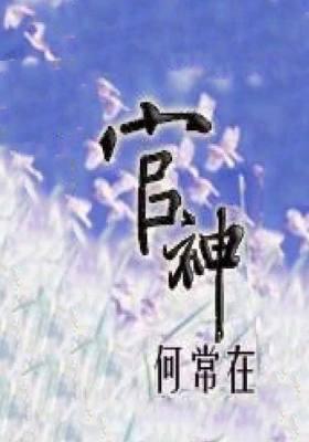 官神(全集)