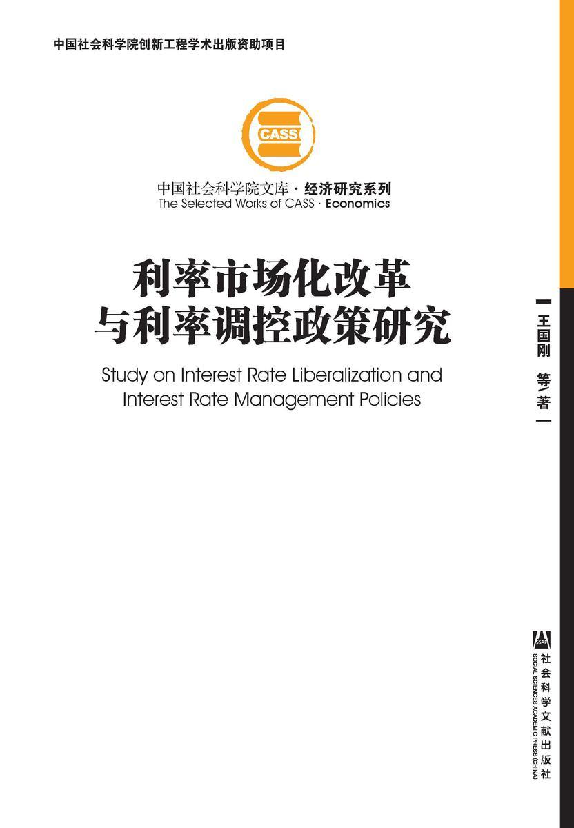 利率市场化改革与利率调控政策研究