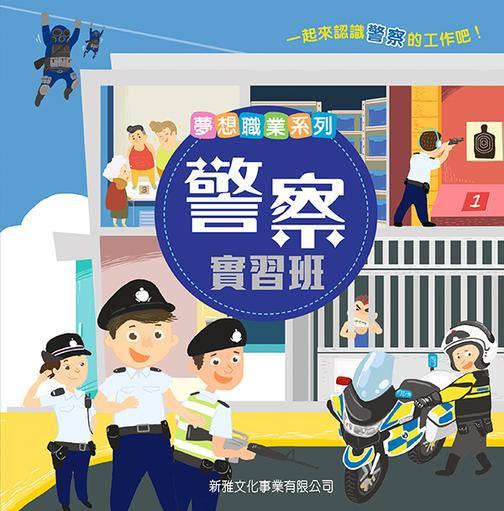 夢想職業系列-警察實習班