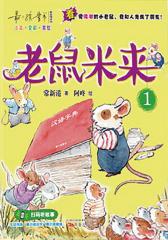 最小孩系列:老鼠米来1