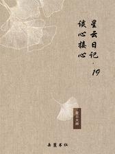 星云日记.19,谈心接心
